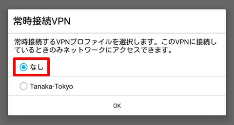 SoftEther VPNによるVPN環境構築(8) Android端末の設定