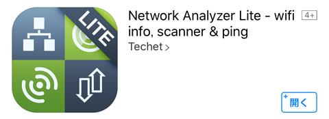 SoftEtherVPN-Network-Analyzer-Lite-01