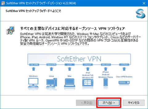 SoftEtherVPN-Windows10-01