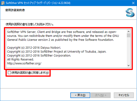 SoftEtherVPN-Windows10-04