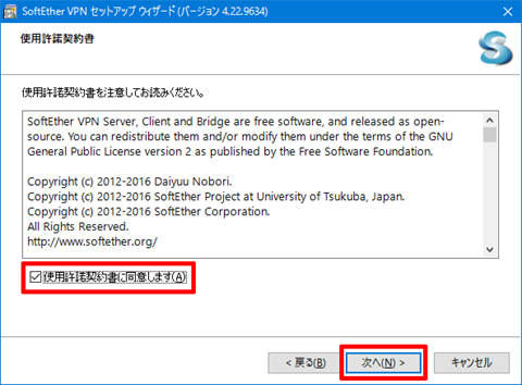 SoftEtherVPN-Windows10-05