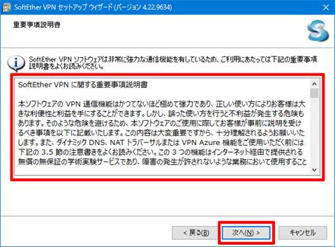 SoftEtherVPN-Windows10-06