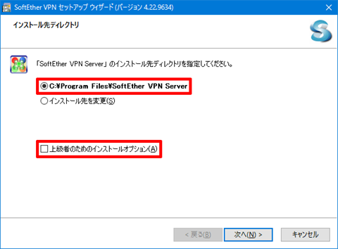 SoftEtherVPN-Windows10-07