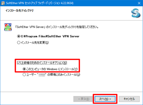 SoftEtherVPN-Windows10-08