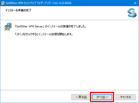 SoftEtherVPN-Windows10-09