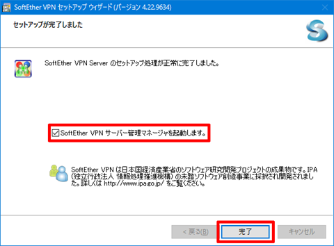 SoftEtherVPN-Windows10-11