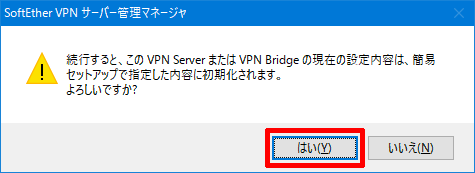 SoftEtherVPN-Windows10-18