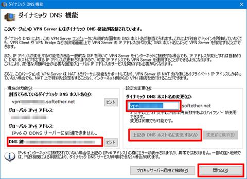 SoftEtherVPN-Windows10-20