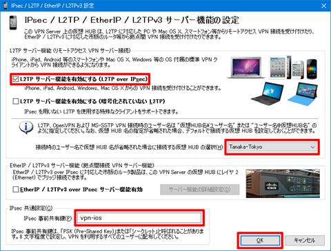 SoftEtherVPN-Windows10-21
