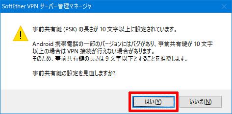 SoftEtherVPN-Windows10-22