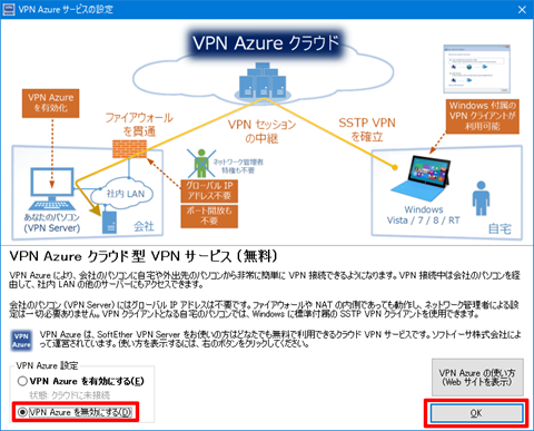 SoftEtherVPN-Windows10-23