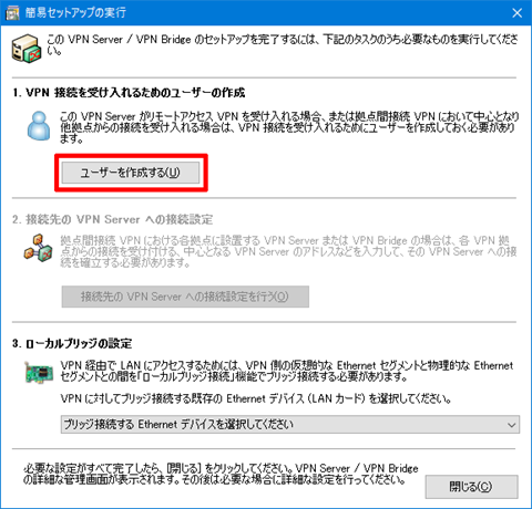 SoftEtherVPN-Windows10-24
