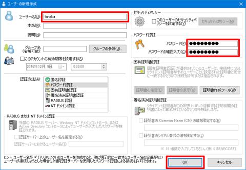 SoftEtherVPN-Windows10-25