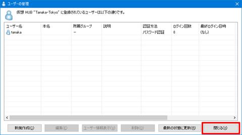 SoftEtherVPN-Windows10-27