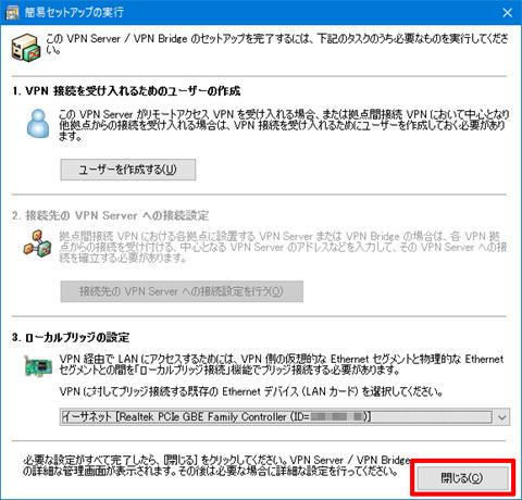 SoftEtherVPN-Windows10-30