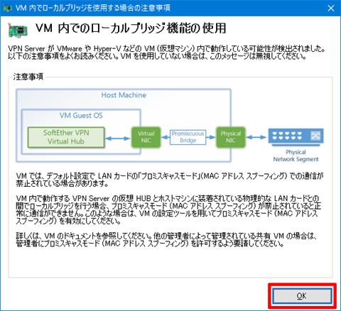SoftEtherVPN-Windows10-31