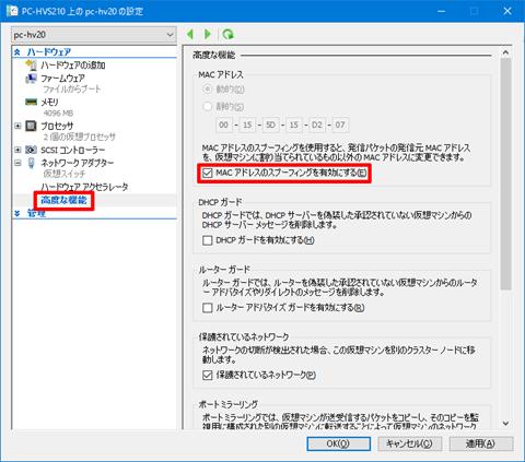 SoftEtherVPN-Windows10-34