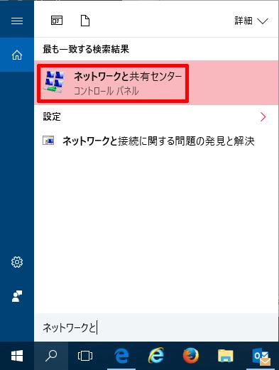 SoftEtherVPN-Windows10-51