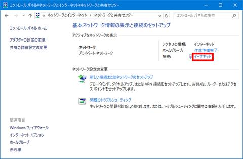 SoftEtherVPN-Windows10-52