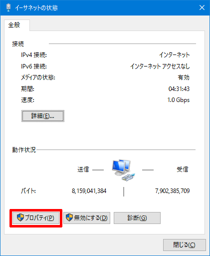SoftEtherVPN-Windows10-53