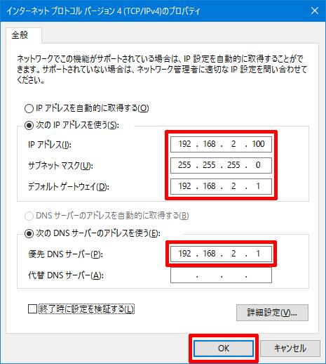 SoftEtherVPN-Windows10-57