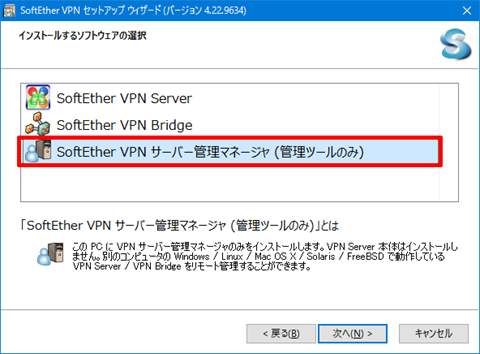 SoftEtherVPN-Windows10-61
