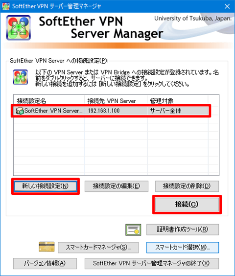 SoftEtherVPN-Windows10-62