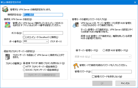 SoftEtherVPN-Windows10-63