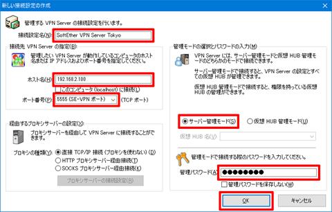 SoftEtherVPN-Windows10-64