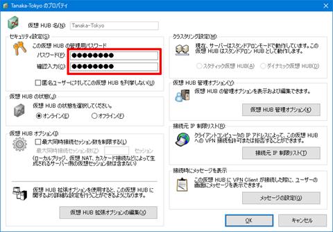 SoftEtherVPN-Windows10-66