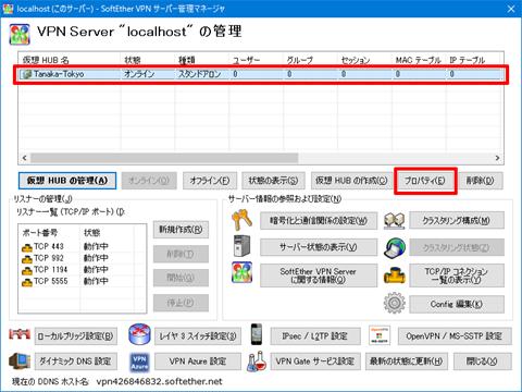 SoftEtherVPN-Windows10-70