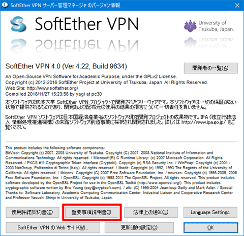 SoftEtherVPN-Windows10-72