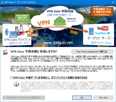 SoftEtherVPN-Windows10-76