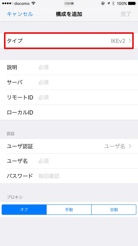 SoftEtherVPN-iOS10-04