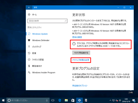 Windows10-v1607-prevent-restart-19