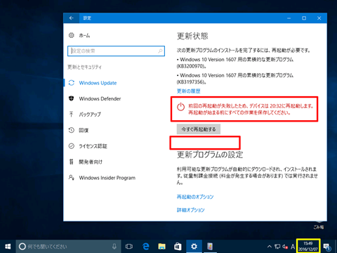 Windows10-v1607-prevent-restart-20