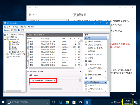 Windows10-v1607-prevent-restart-21