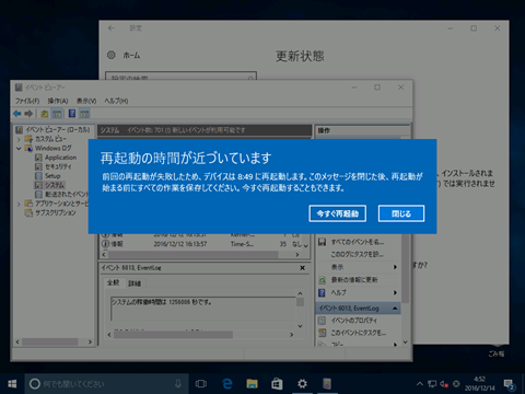 Windows10-v1607-prevent-restart-27