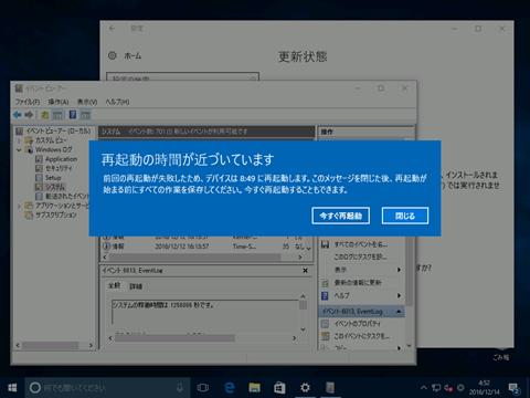 Windows10-v1607-prevent-restart-27