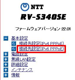 FLETS-NEXT-IPv6-PPPoE-01