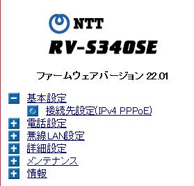 FLETS-NEXT-IPv6-PPPoE-06