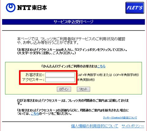 FLETS-NEXT-IPv6-PPPoE-08