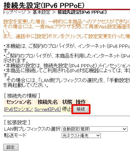 FLETS-NEXT-IPv6-PPPoE-10