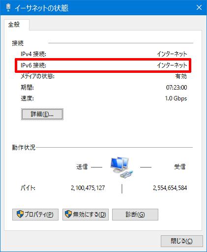 FLETS-NEXT-IPv6-PPPoE-12