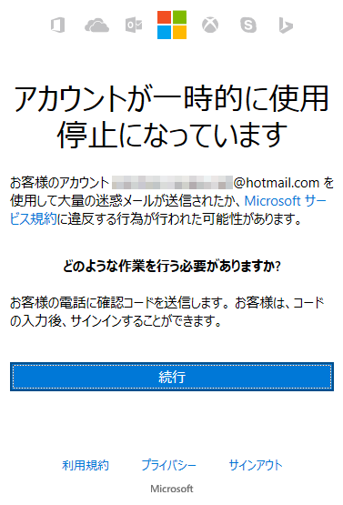Microsoft-Account-Lock-01