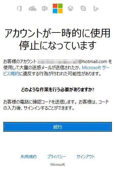 Microsoft-Account-Lock-01