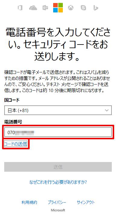 Microsoft-Account-Lock-03