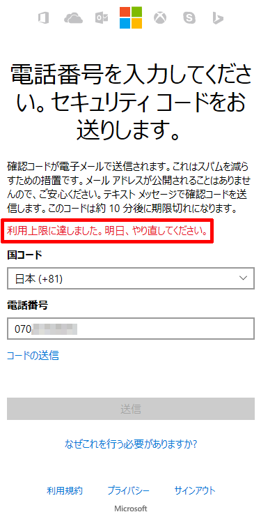 Microsoft-Account-Lock-04