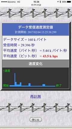 0SIM-Speed-21