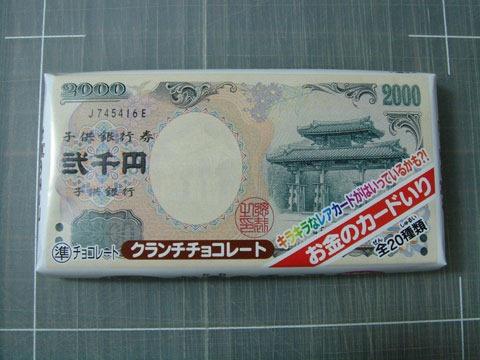 Money-Chocolate-04